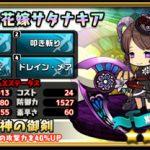 純黒の花嫁サタナキア:評価