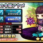 祭りの令嬢アヤメ:評価