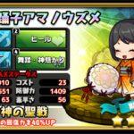 騒祭の踊子アマノウズメ:評価