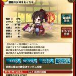 慧眼の女神オモイカネ:評価