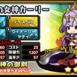 戦いの女神カーリー:評価
