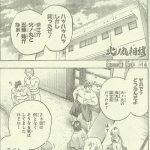 金貨通帳:2018/9/1