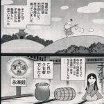 金貨通帳:2018/10/16