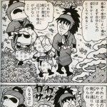 金貨通帳:2018/11/1