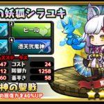 銀雪の妖狐シラユキ:評価