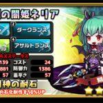真淵の闇姫ネリア:評価
