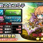斧の戦乙女コルテ:評価