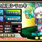 風緑の妖狐シラユキ:評価