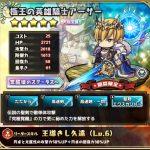 極王の英雄騎士アーサー:評価