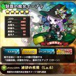 制覇の魔女イーブラ:評価