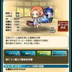 湯巡りの女神フレイヤ:評価