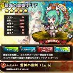 碧海の魔姫ネリア:評価