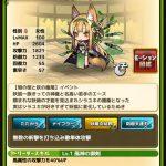 忠孝の妖狐ヤコ:評価