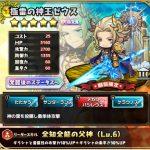 極雷の神王ゼウス:評価