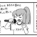 【漫画】違う世界線軸のヴァルキリー達その3