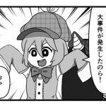 【漫画】名探偵ポーラその1