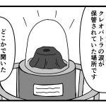 【漫画】名探偵ポーラその2