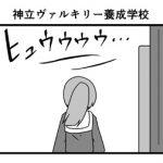 【漫画】学生時代のヴァル娘さんその1