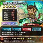 極魔の軍神オーディン:評価