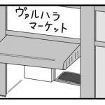 【漫画】スーパーマーケットヴァルハラ