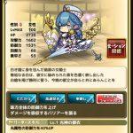 白影の騎士オレイリア:評価