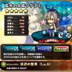 藍水の月姫ツクヨミ:評価