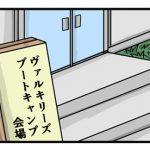 【漫画】第38回最強戦乙女決定戦1位2位3位おめでとう漫画