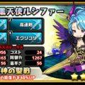 陥落の黒天使ルシファー:評価