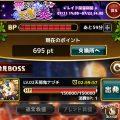 イベント後半戦:天鬼レイド開始!