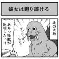 【漫画】シグルーン奮闘記