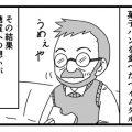 【漫画】我慢できなかったヘイムダル